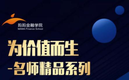 2019为价值而生,名师精品系列课程(12月广州班)