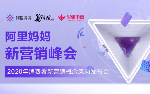 阿里妈妈新营销峰会2019(武汉)