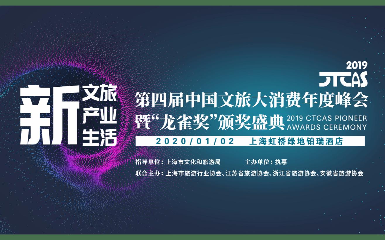 """2019第四届中国文旅大消费年度峰会暨""""龙雀奖""""颁奖盛典(上海)"""