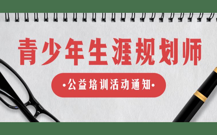 2019年青少年生涯规划师实战培训班(郑州)