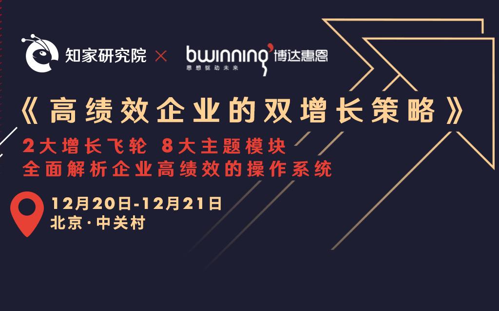 2019高绩效企业的双增长策略培训班(12月北京班)