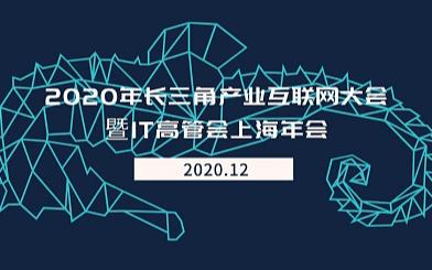 2020年长三角产业互联网大会暨IT高管会上海年会