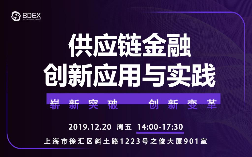 (限额)商务沙龙 | 供应链金融创新应用与实践(上海)