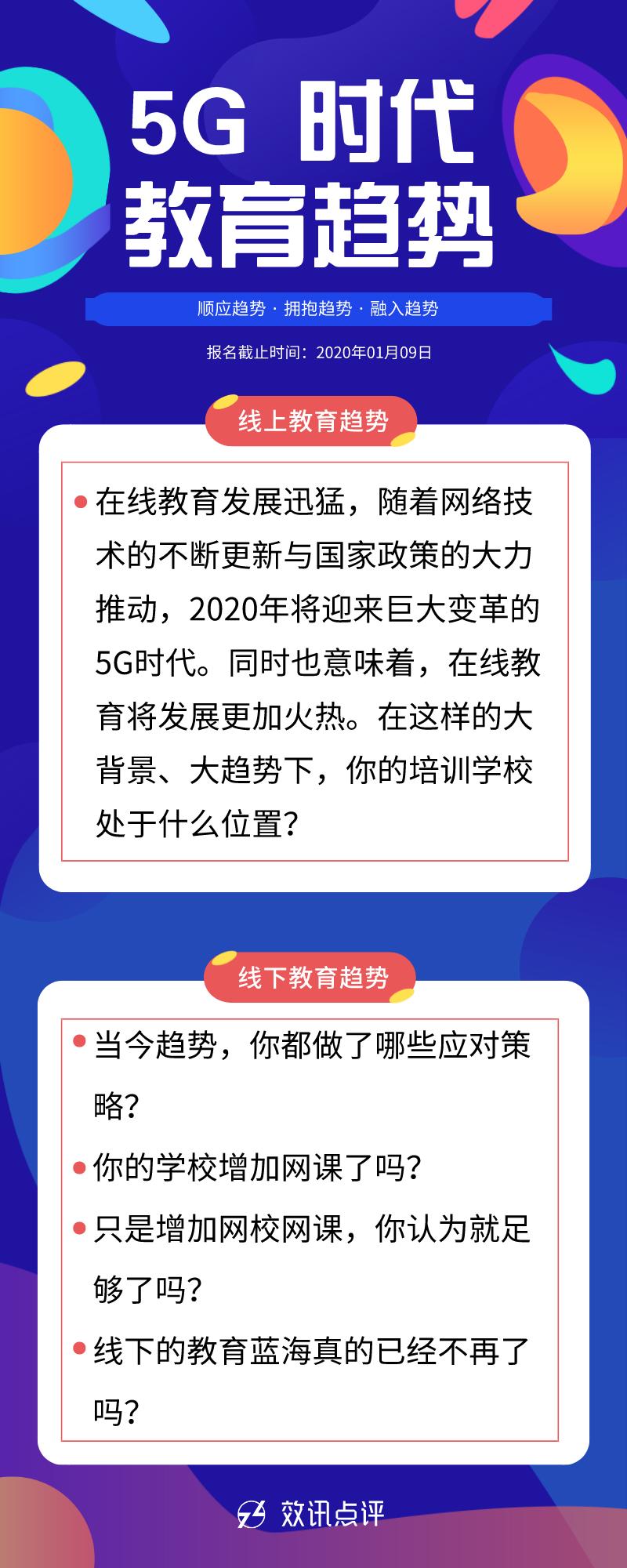 5G时代线下教育如何突围2020(西安)