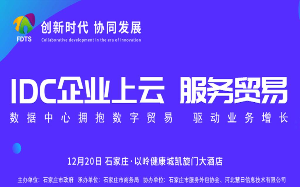 2020 IDC企业上云-服务贸易(石家庄)