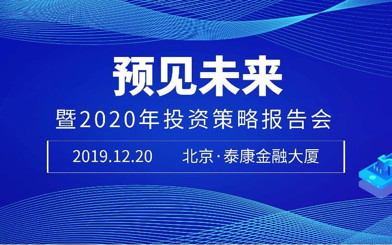 预见未来 暨2020年投资策略报告会(北京)