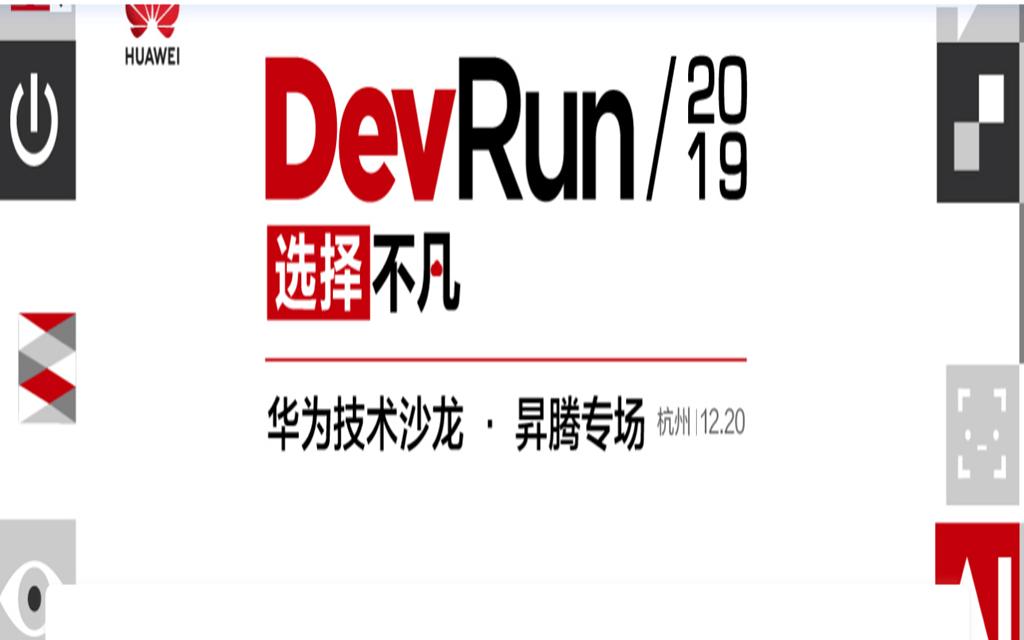 DevRun·选择不凡,华为技术沙龙·昇腾专场-杭州站