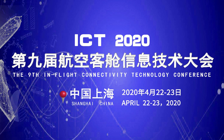 第九届航空客舱信息技术大会(ICT2020)上海