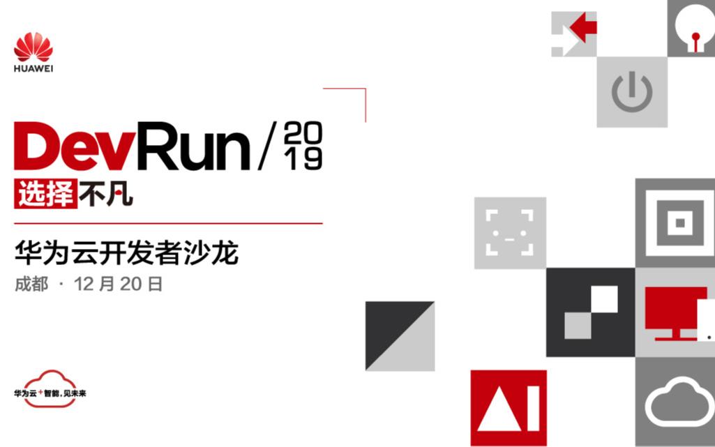 DevRun·选择不凡,华为云开发者沙龙2019 - 成都站