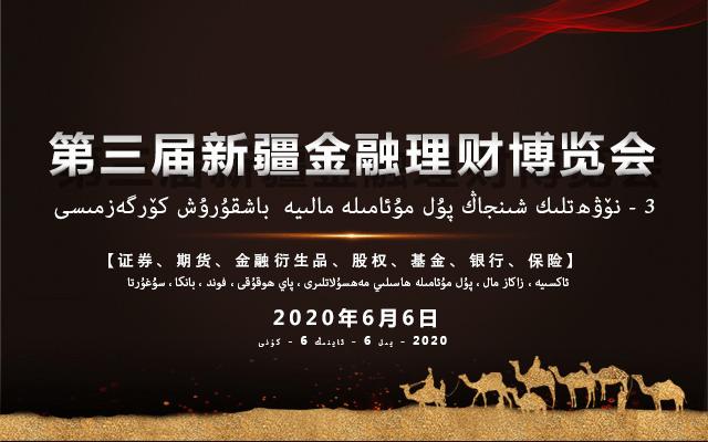 2020新疆金融投资峰会(乌鲁木齐)