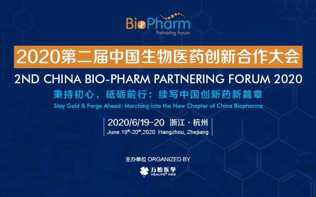 2020第二届中国生物医药创新合作大会(杭州)
