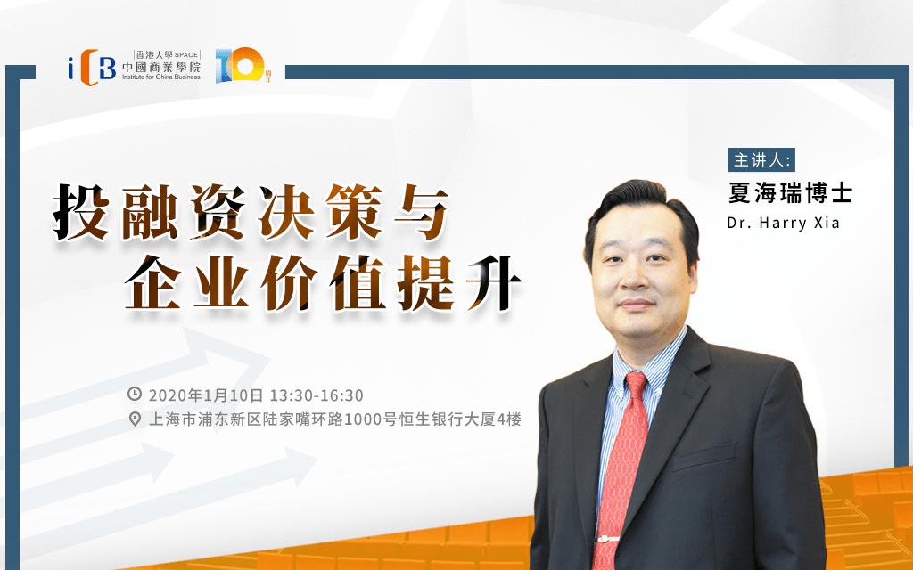 2020投融资决策与企业价值提升班(上海)