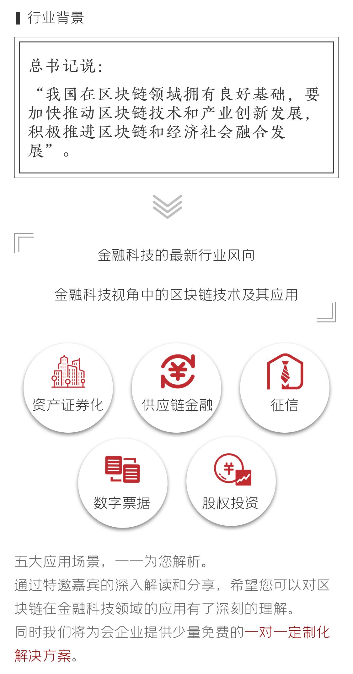 2019金融科技视角下的区块链技术及其应用(上海)