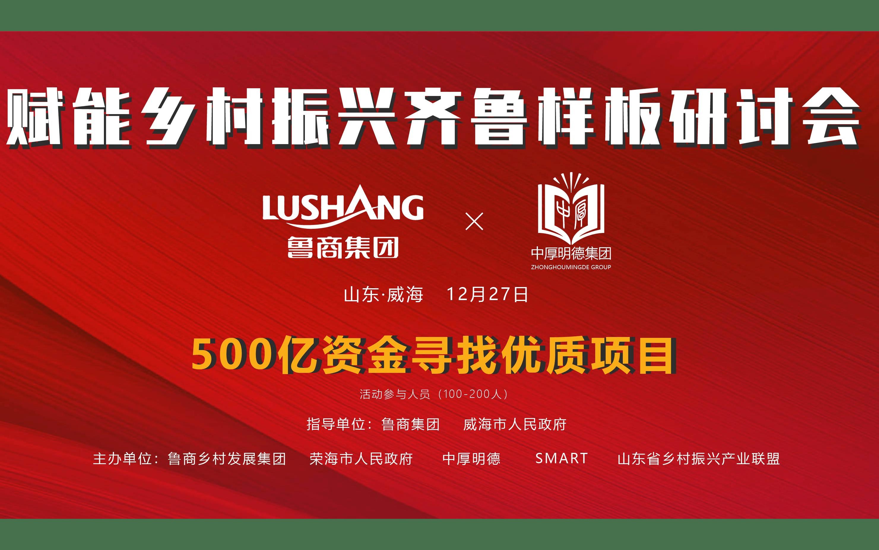 2019赋能乡村振兴-齐鲁样板研讨会(威海)