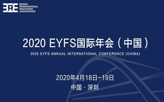 2020 EYFS国际年会(中国)
