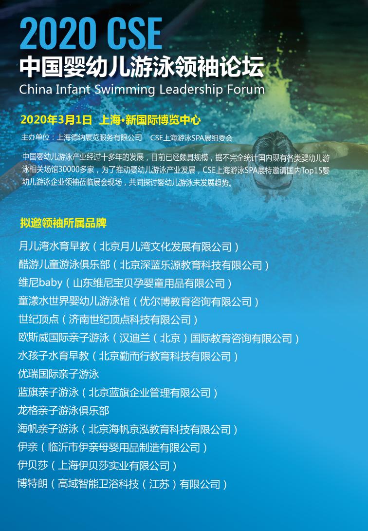 2020CSE中国国际婴幼儿游泳高峰论坛暨上海国际婴幼儿产业展览会