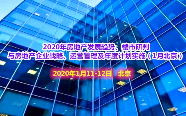 2020年房地产发展趋势、楼市研判 与房地产企业战略、运营管理及年度计划实施培训班(1月北京班)