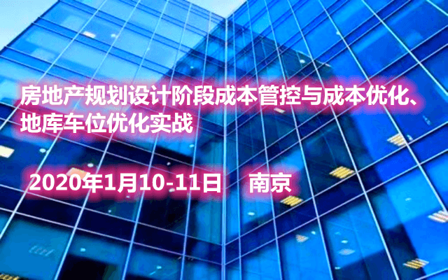 房地产规划设计阶段成本管控与成本优化、地库车位优化实战2020(1月南京班)