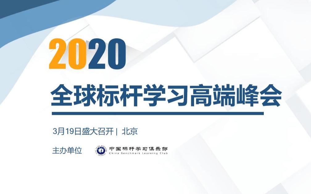 2020年全球标杆学习高端峰会暨走进北京知名企考察游学