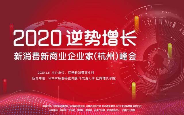 2020逆势增长新消费新商业企业家(杭州)峰会