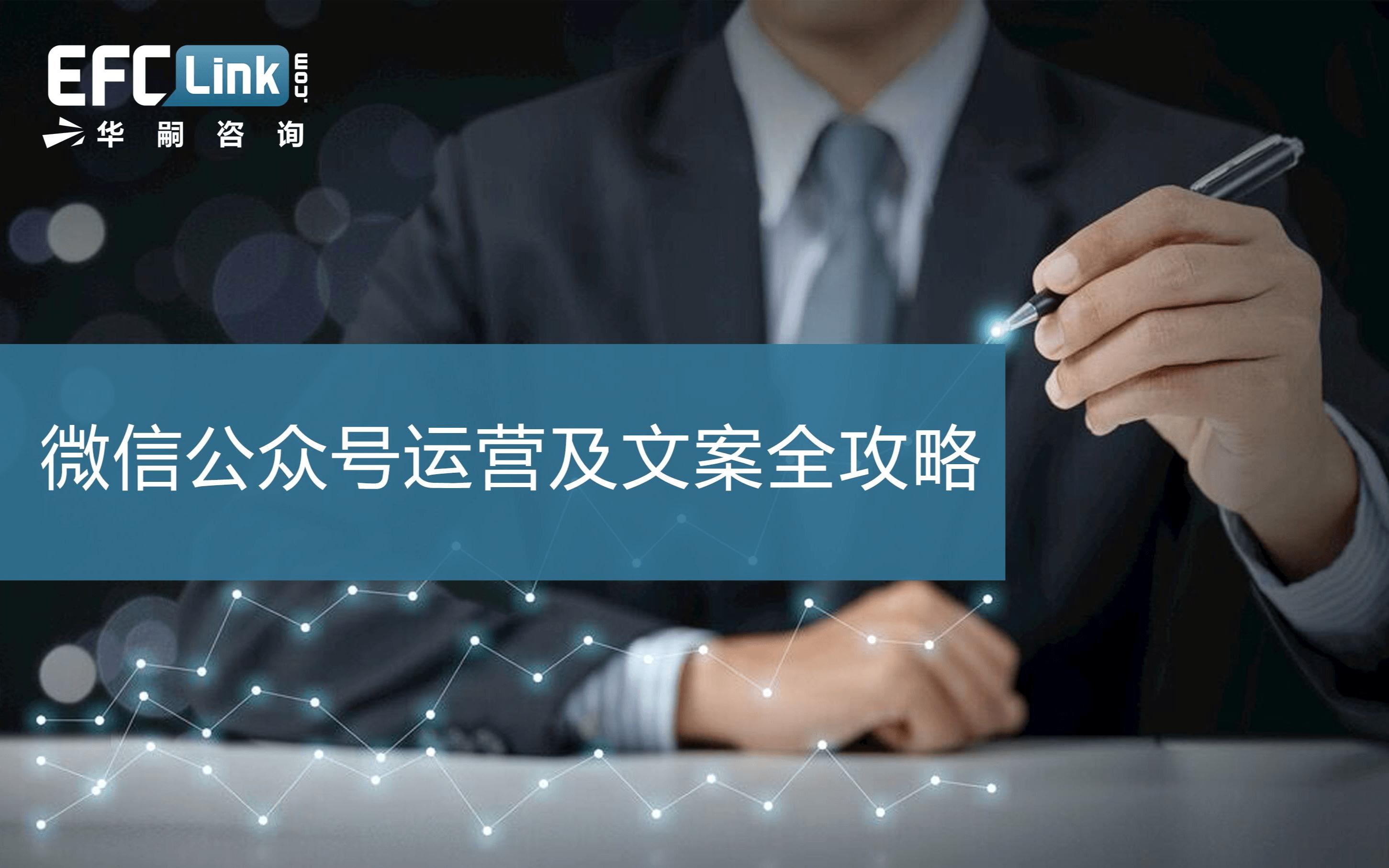 微信公众号运营及文案全攻略(深圳-4月23日)