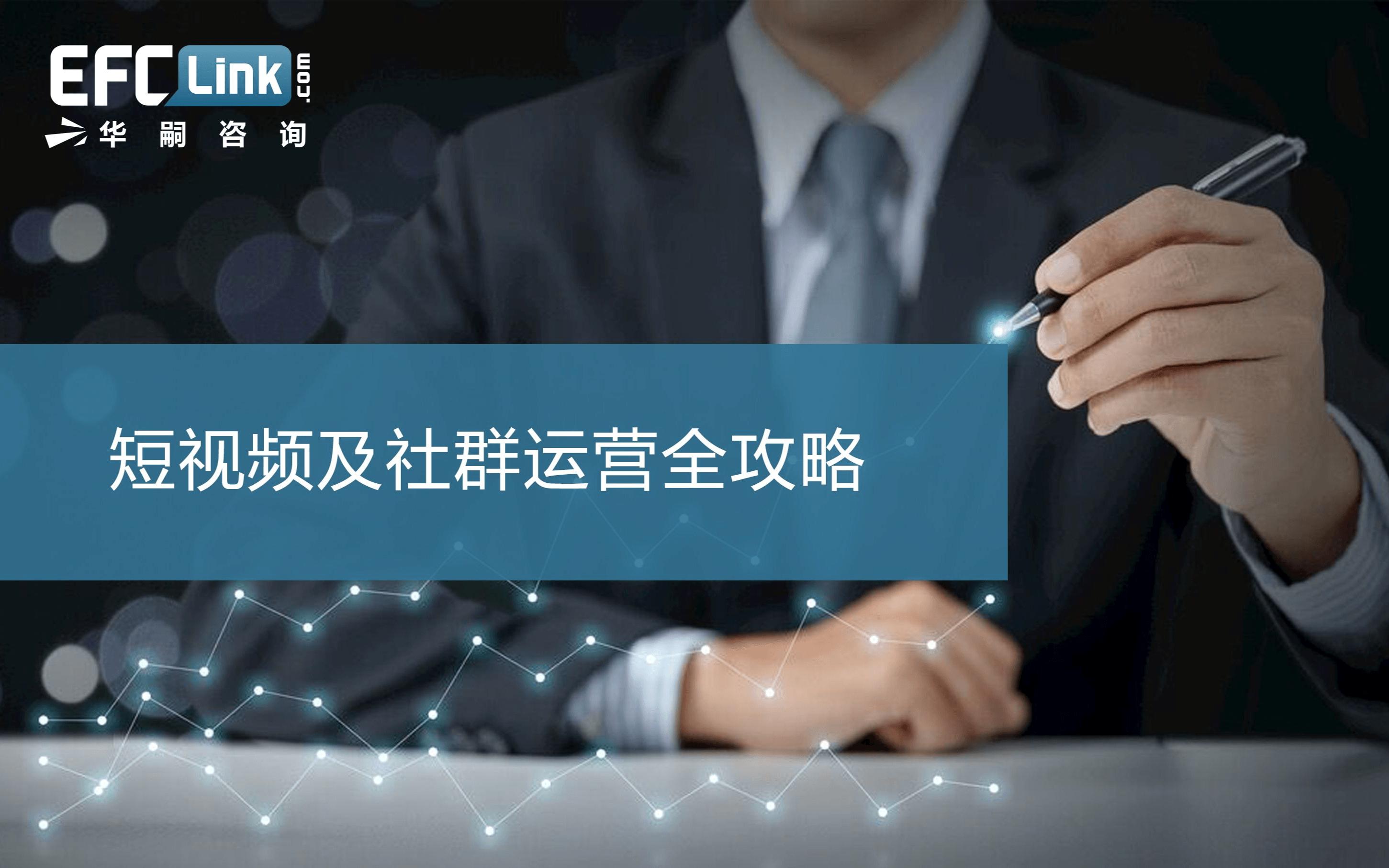 短视频及社群运营全攻略2020(深圳-2月28日)
