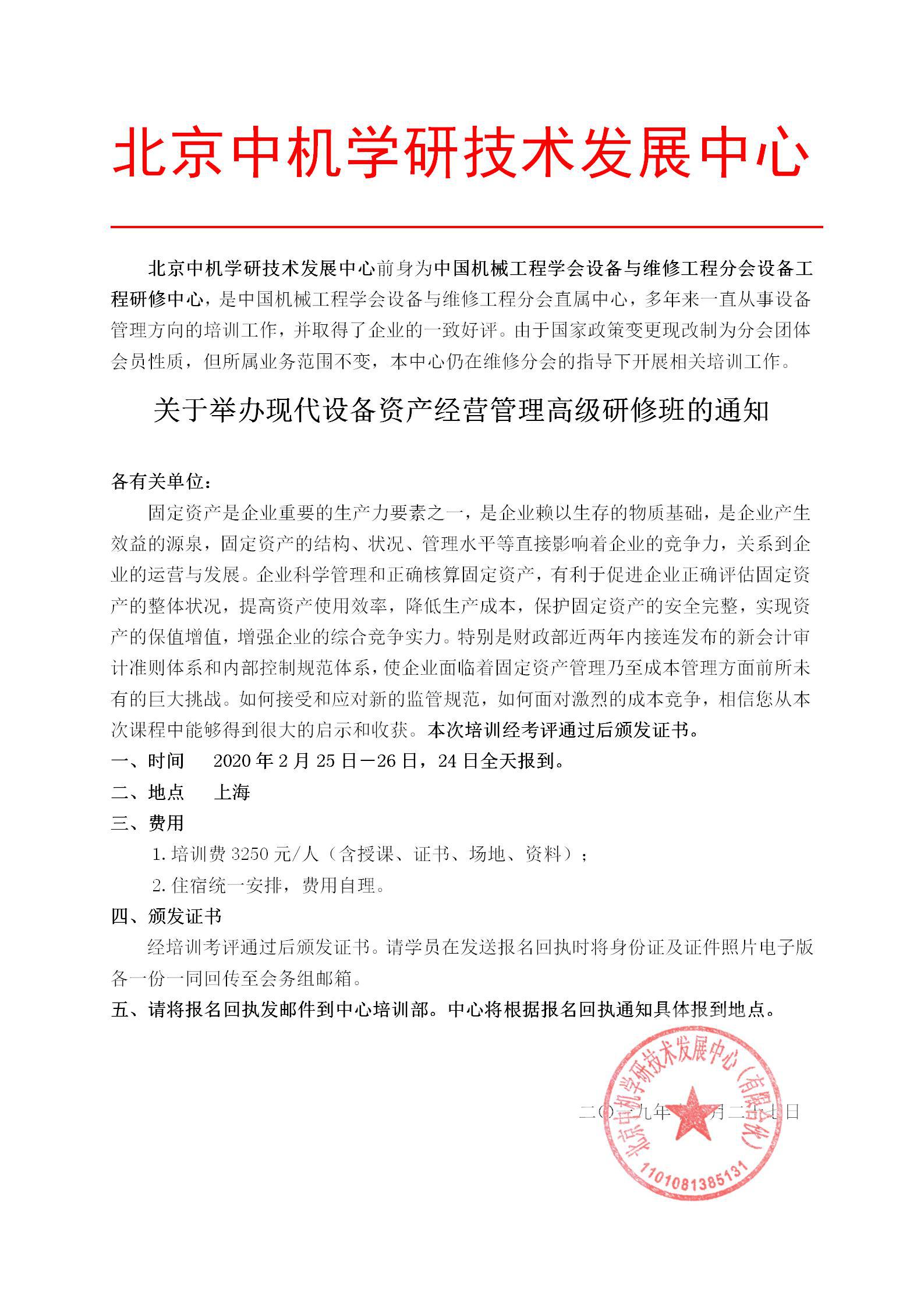 2020现代设备资产经营管理高级研修班(2月上海)