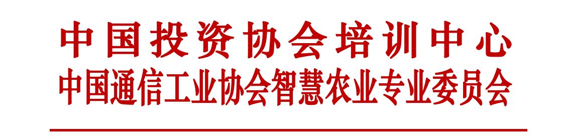 2020年国家农林项目补贴申报暨产业项目策划专家指导会(1月北京)