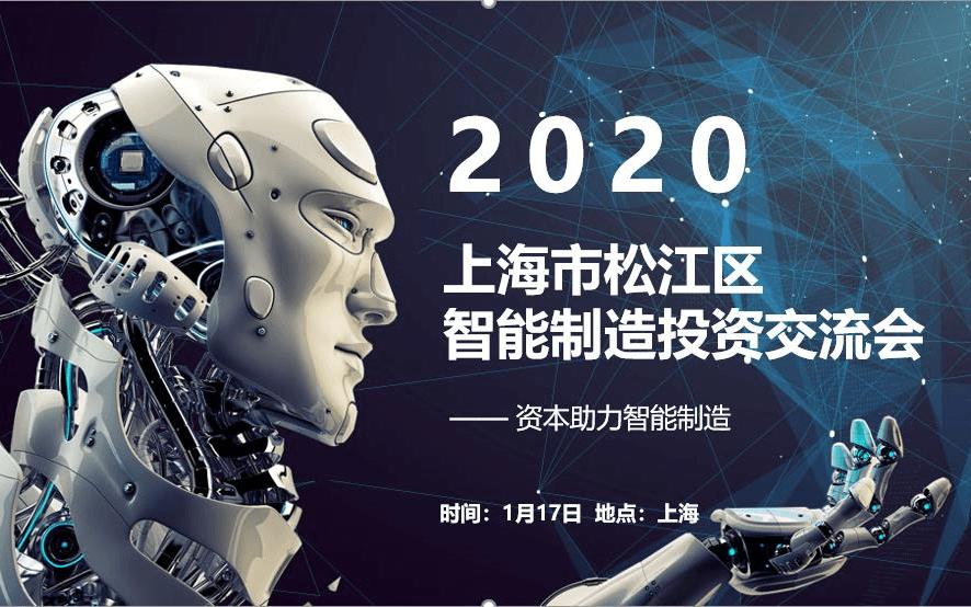 2020上海市松江区智能制造投资交流会
