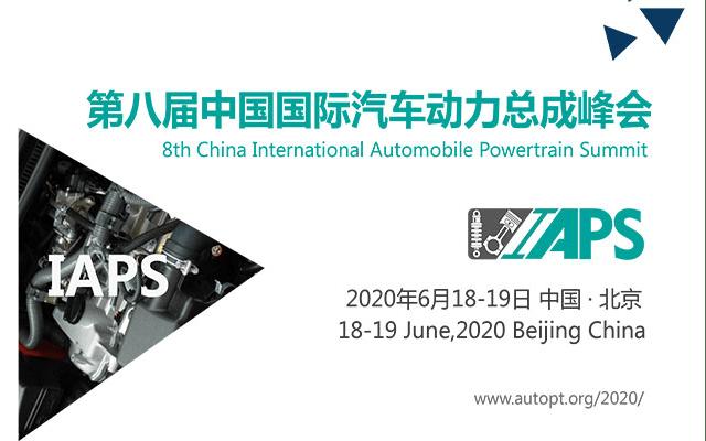 2020第八届中国国际汽车动力总成峰会(北京)