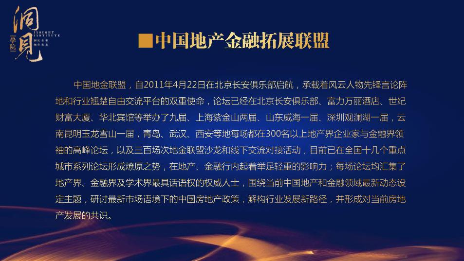 """洞见2020—""""农科文旅康""""产业趋势论坛(北京)"""