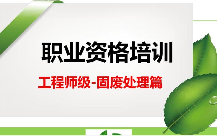 2020工业固体废物处理处置技能培训班暨国家职业资格证书(高级)鉴定班(第一期)培训班(南昌)
