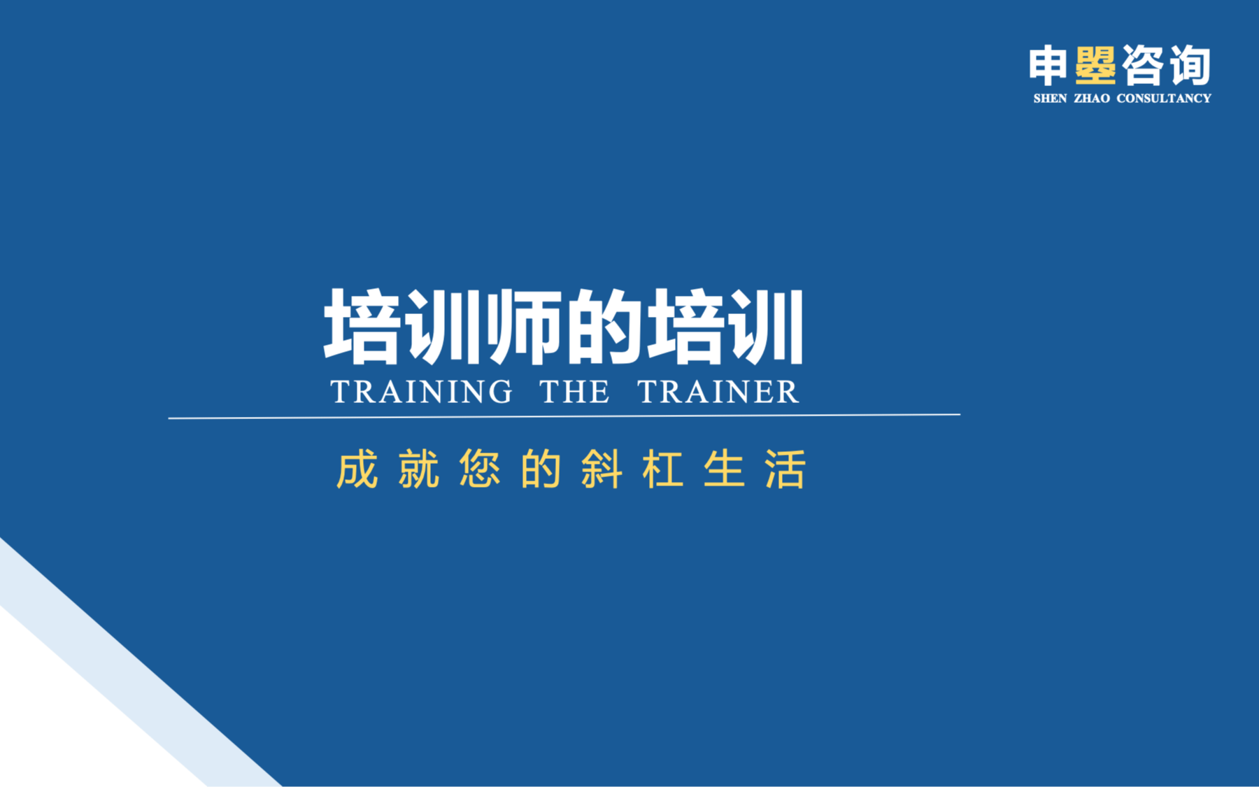 2020培训师的培训-TTT(上海)