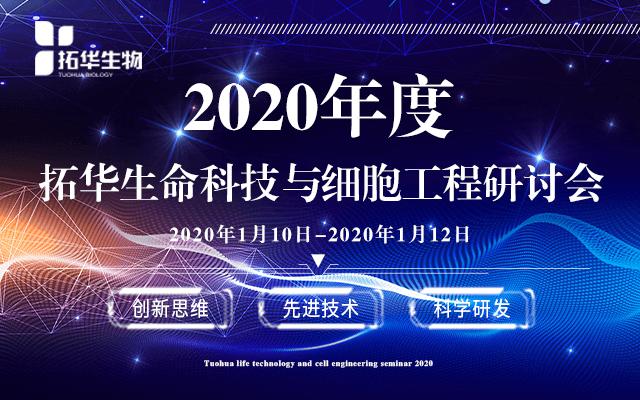 2020年度拓华生命科技与细胞工程研讨会(四平)