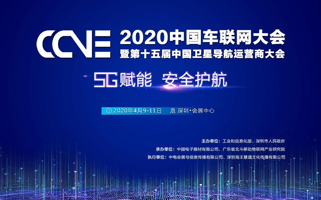 2020中国车联网大会暨第十五届中国卫星导航运营商大会(深圳)