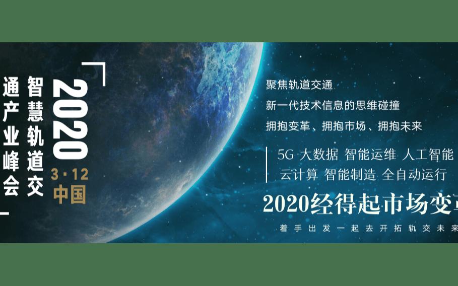 2020中国智慧轨道交通产业峰会