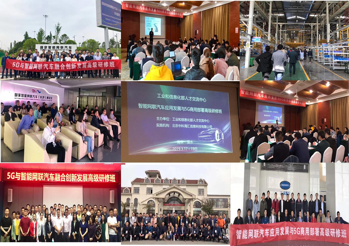 5G车联网(C-V2X)技术、应用及商用推广高级人才培训班2020(广州)