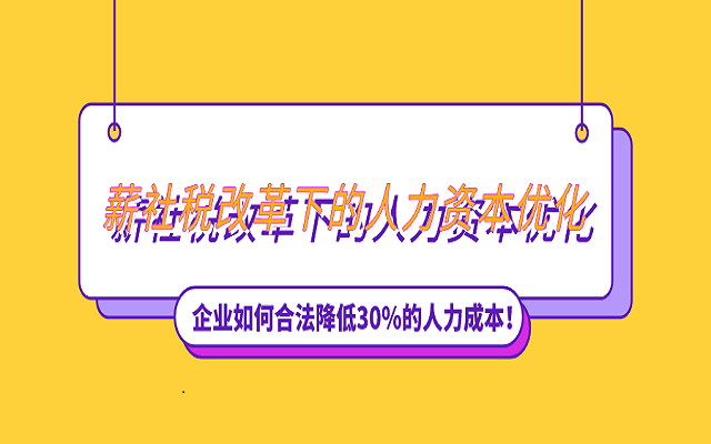 2020薪社税改革下的人力资本优化(上海)