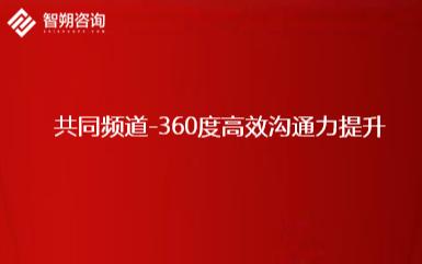 2020共同频道-360度高效沟通力提升(6月上海班)
