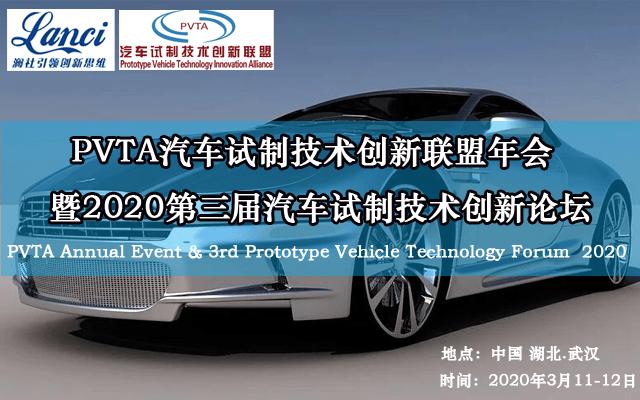 2020第三届汽车试制技术创新论坛暨PVTA汽车试制技术创新联盟年会(武汉)