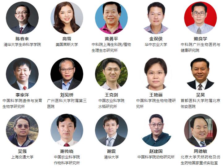 2020 基因编辑学术研讨会(北京)会议延期召开中