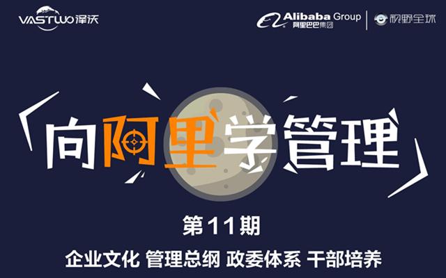 2020《向阿里学管理公开课》第11期(杭州)