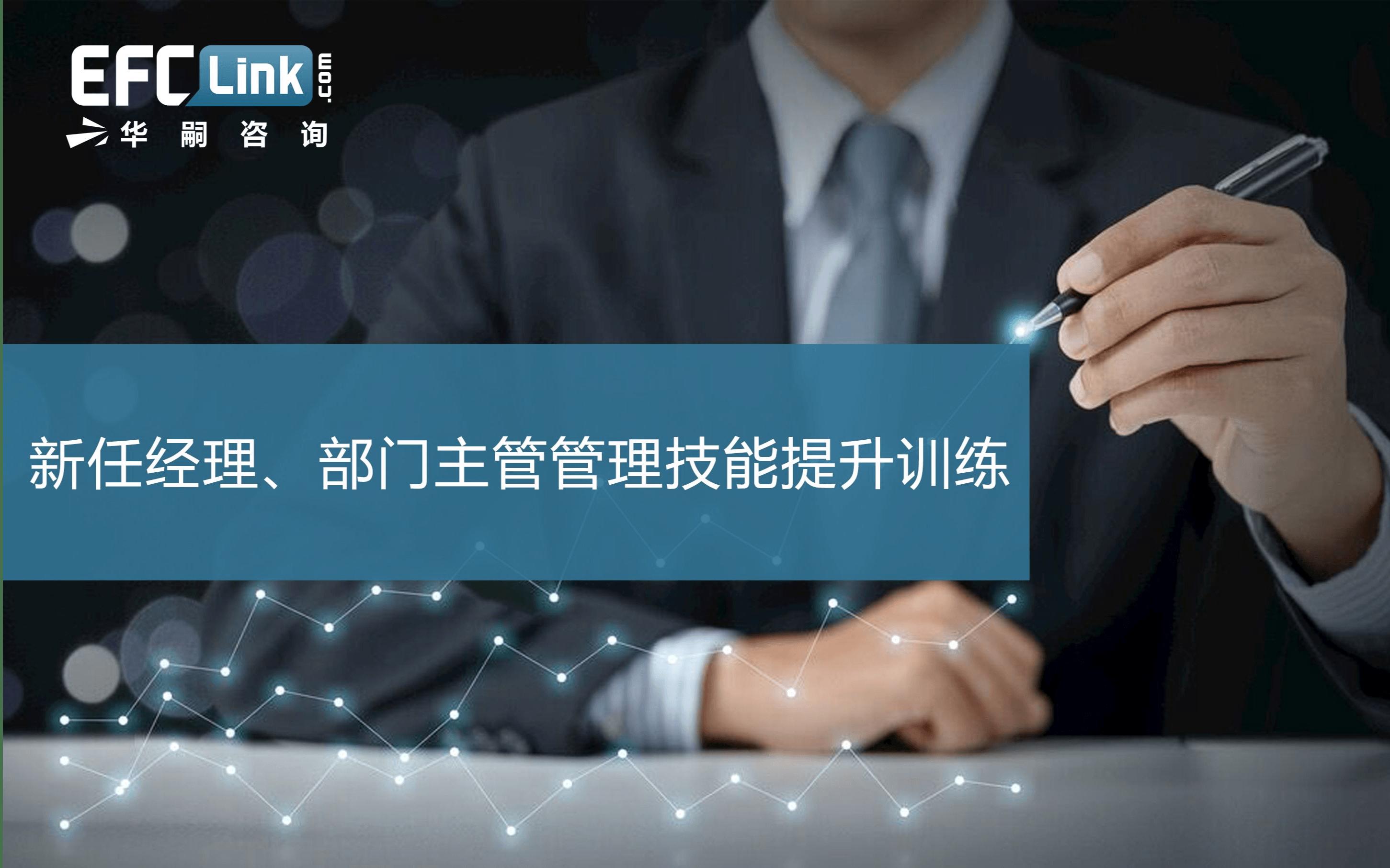 2020新任经理、部门主管全面管理技能提升训练(北京-4月16-17日)