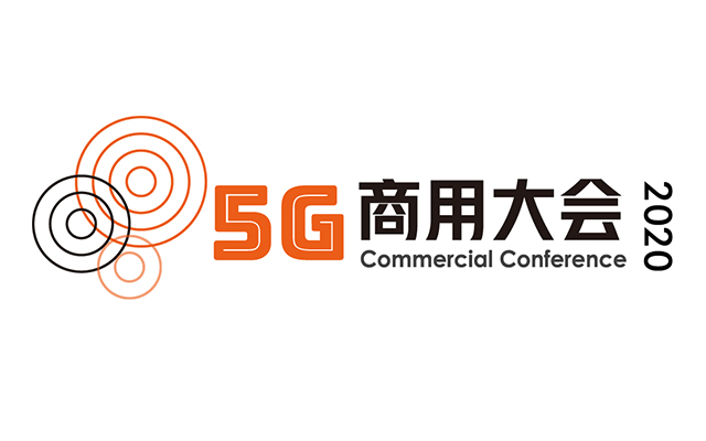 5G 商用大会 上海 2020.04.21