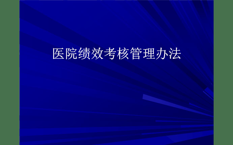 2020第74期中国现代医院卓越绩效考核标准制定(北京)