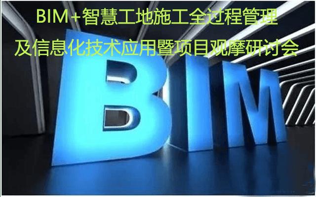 2020BIM+智慧工地施工全过程管理及信息化技术应用暨项目观摩交流研讨会(成都)