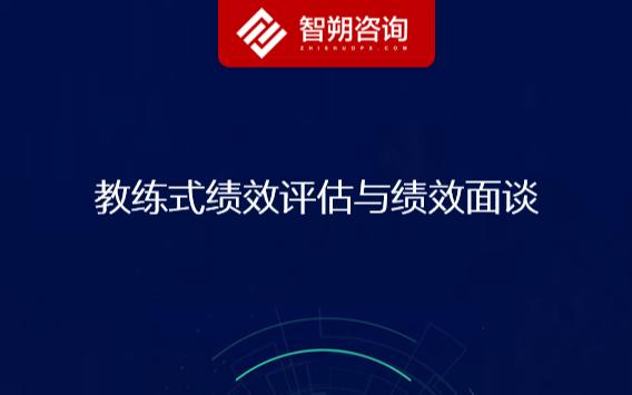 2020教练式绩效评估与绩效面谈培训(8月上海)