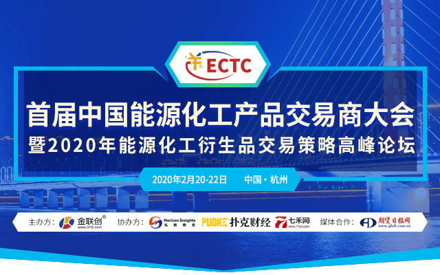 2020首届中国能源化工产品交易商大会暨2020年能源化工衍生品交易策略高峰论坛(杭州)