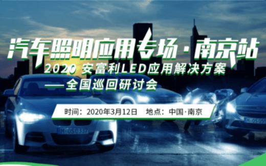 2020安富利LED应用解决方案全国巡回研讨会—南京汽车照明应用专场