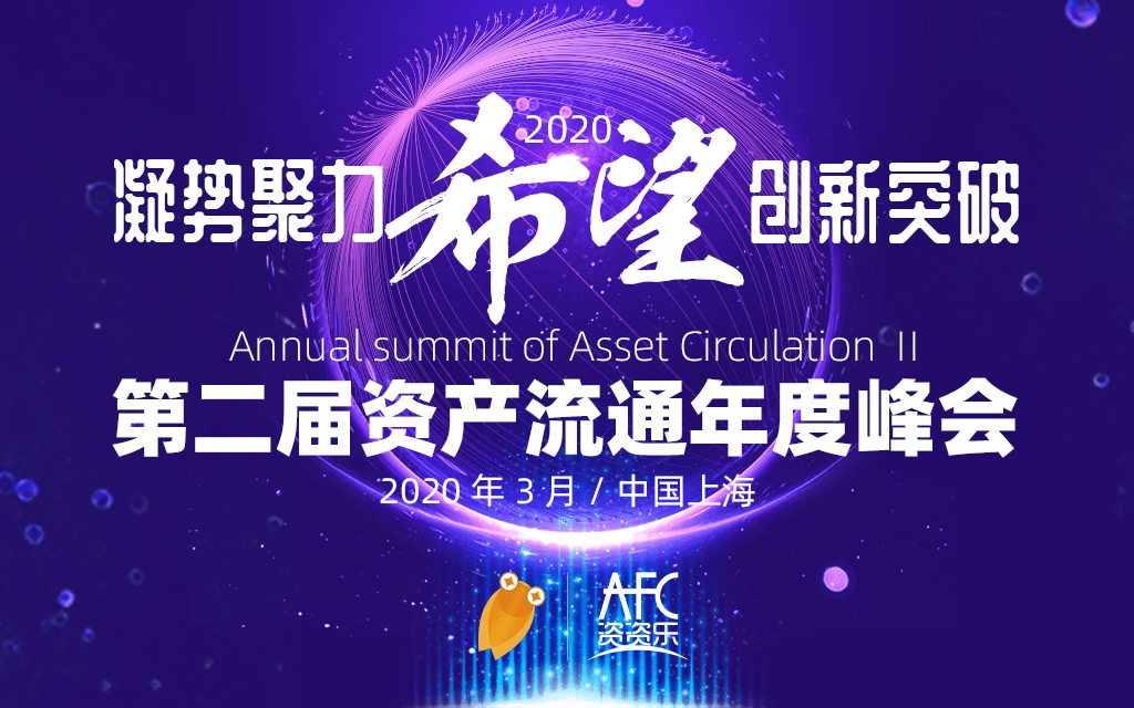 2020 第二届资产流通年度峰会(上海)